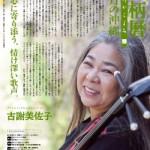 箆柄暦『四月の沖縄』2011