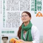 箆柄暦『五月の沖縄』2011
