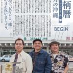 箆柄暦『六月の沖縄』2011