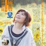 箆柄暦『七月の沖縄』2011