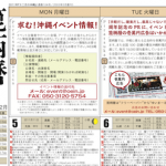 箆柄暦『十二月の沖縄』2011の暦面