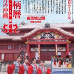 箆柄暦『一月の沖縄』2012