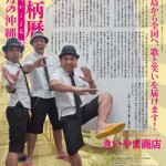 箆柄暦『二月の沖縄』2012