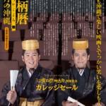 箆柄暦『三月の沖縄』2012