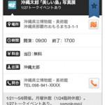 スマートフォン向けアプリ「ぴらつかこよみ」がリリースされました。