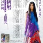 箆柄暦『六月の沖縄』2012