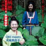 箆柄暦『五月の沖縄』2012