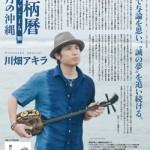 箆柄暦『七月の沖縄』2012