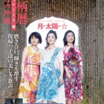 箆柄暦『八月の沖縄』2012