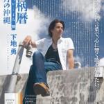 箆柄暦『九月の沖縄』2012