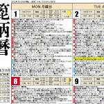箆柄暦『十月の沖縄』2012の暦面をPDF配布