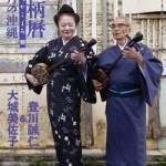 箆柄暦『十月の沖縄』2012