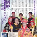 箆柄暦『十一月の沖縄』