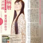 箆柄暦『一月の沖縄』2013