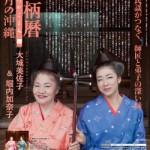 箆柄暦『九月の沖縄』2011