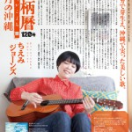 箆柄暦『四月の沖縄』2013