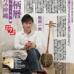 箆柄暦『五月の沖縄』2010