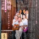 箆柄暦『六月の沖縄』2010