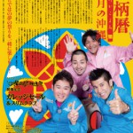 箆柄暦『三月の沖縄』2011