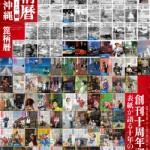 箆柄暦『五月の沖縄』2013