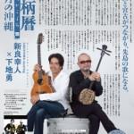 箆柄暦『七月の沖縄』2013