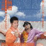 箆柄暦『八月の沖縄』2013