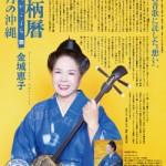 箆柄暦『九月の沖縄』2013