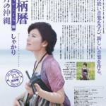 箆柄暦『十月の沖縄』2013