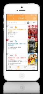 iphone込みスクショ(リスト)