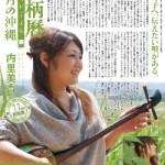 箆柄暦『五月の沖縄』2014