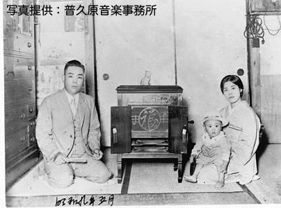 普久原朝喜と妻・鉄子と2歳の恒勇 (大阪の自宅にて、昭和9年)