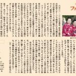 フォーシスターズ in 宜野湾&奈良