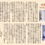 マルフクレコード トリビュートライブ in 奈良