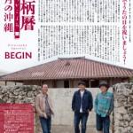 箆柄暦『六月の沖縄』2014