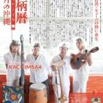 箆柄暦『八月の沖縄』2014