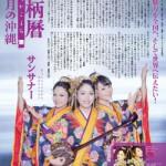箆柄暦『十一月の沖縄』2014