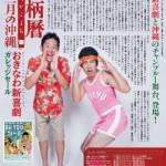 箆柄暦『十二月の沖縄』2014