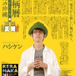 箆柄暦『一月の沖縄』2015