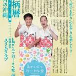 箆柄暦『三月の沖縄』2015
