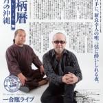 箆柄暦『五月の沖縄』2015