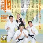 箆柄暦『九月の沖縄』2015