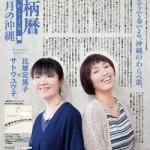 箆柄暦『十一月の沖縄』2015