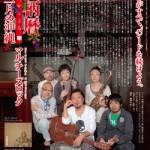 箆柄暦『十二月の沖縄』2015