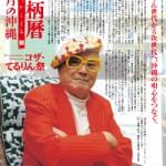 箆柄暦『三月の沖縄』2016