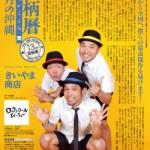 箆柄暦『五月の沖縄』2016