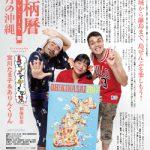 箆柄暦『四月の沖縄』2017