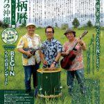 箆柄暦『五月の沖縄』2017