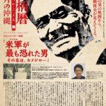 箆柄暦『十月の沖縄』2017