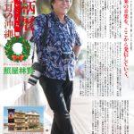 箆柄暦『十二月の沖縄』2017