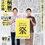 箆柄暦『四月の沖縄』2018